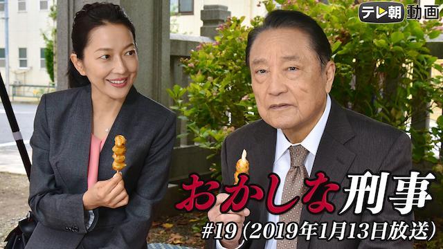 「おかしな刑事」 #19 (2019年1月13日放送)