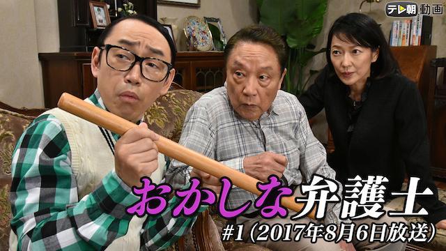 「おかしな弁護士」 #1(2017年8月6日放送)