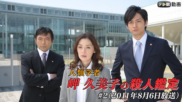 「人類学者・岬久美子の殺人鑑定」 #2(2011年8月6日放送)