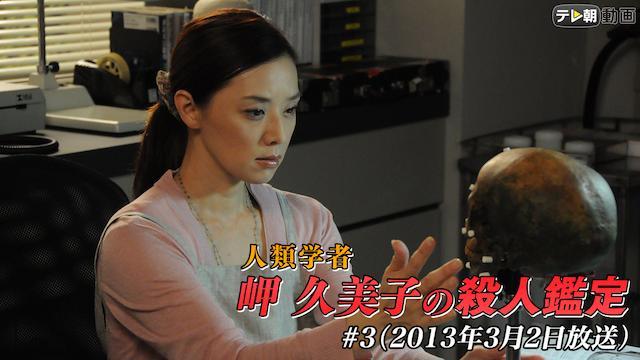 「人類学者・岬久美子の殺人鑑定」 #3(2013年3月2日放送)