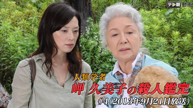 「人類学者・岬久美子の殺人鑑定」 #4(2013年9月21日放送)