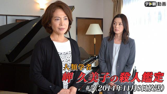 「人類学者・岬久美子の殺人鑑定」 #5(2014年11月8日放送)