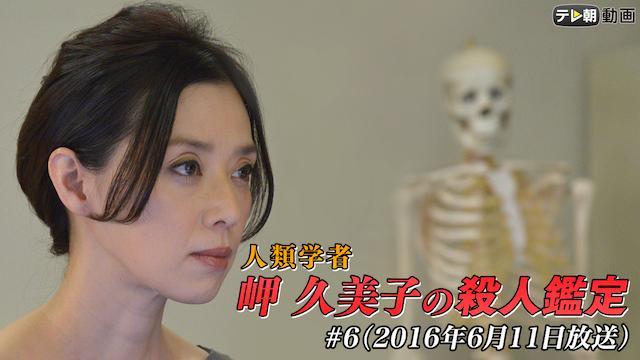 「人類学者・岬久美子の殺人鑑定」 #6(2016年6月11日放送)