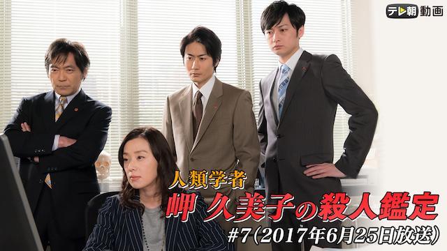 「人類学者・岬久美子の殺人鑑定」 #7(2017年6月25日放送)