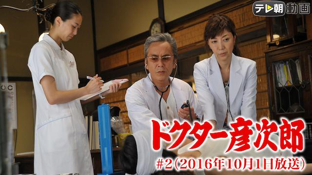 「ドクター彦次郎」 #2(2016年10月1日放送)