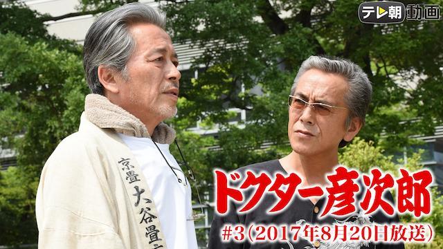 「ドクター彦次郎」 #3(2017年8月20日)
