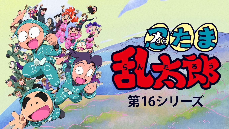忍たま乱太郎 第16シリーズ