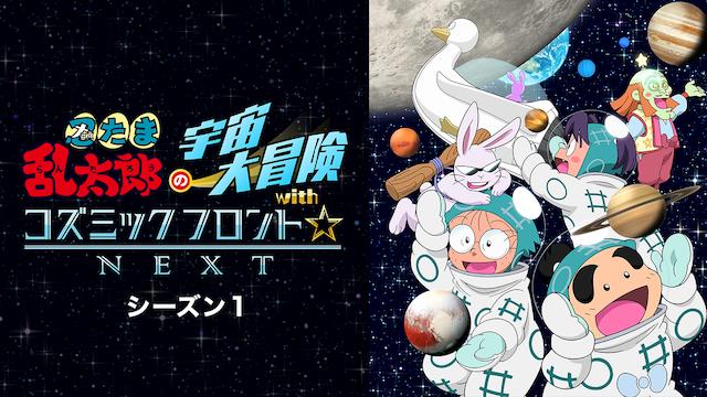 忍たま乱太郎の宇宙大冒険 with コズミックフロント NEXT シーズン1