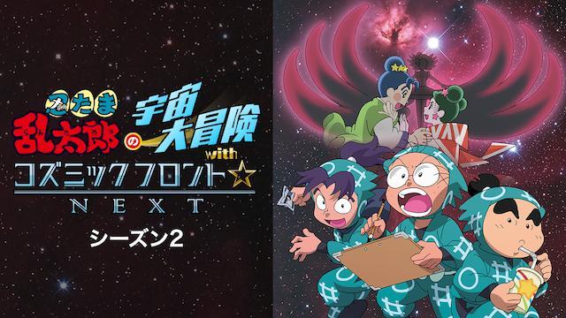 忍たま乱太郎の宇宙大冒険 with コズミックフロント NEXT シーズン2