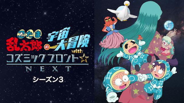 忍たま乱太郎の宇宙大冒険withコズミックフロント☆NEXT 第3シーズン