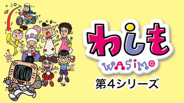 わしも WASIMO 第4シリーズ