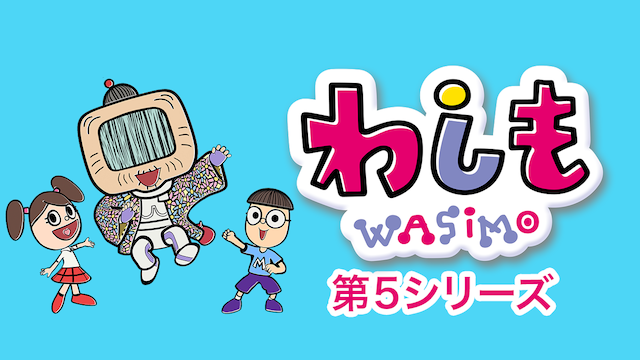 わしも WASIMO 第5シリーズ