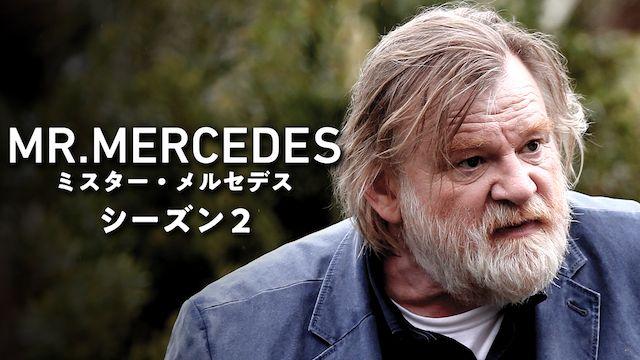 ミスター・メルセデス 2