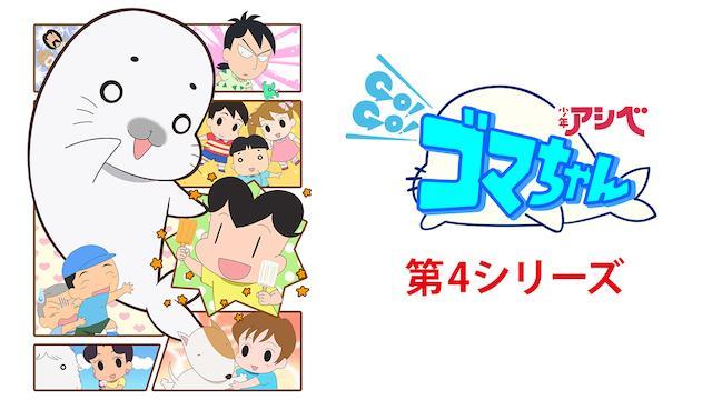 少年アシベ GO! GO! ゴマちゃん 第4シリーズ
