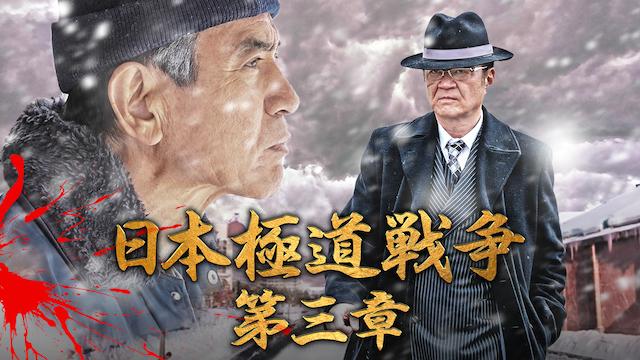 日本極道戦争 第三章