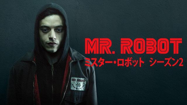 MR. ROBOT/ミスター・ロボット シーズン2