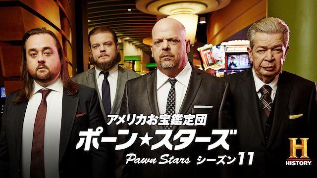 アメリカお宝鑑定団 ポーン・スターズ シーズン11