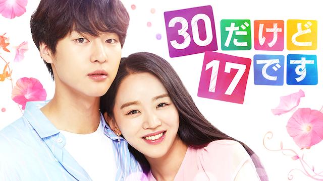 韓国ドラマ『30だけど17です』動画の無料視聴方法!日本語字幕を1話から最終回まで!あらすじと見どころ