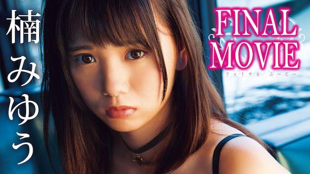 楠みゆう FINAL MOVIE