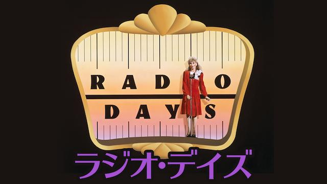ラジオ・デイズ