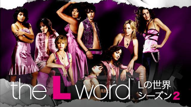 Lの世界 シーズン2