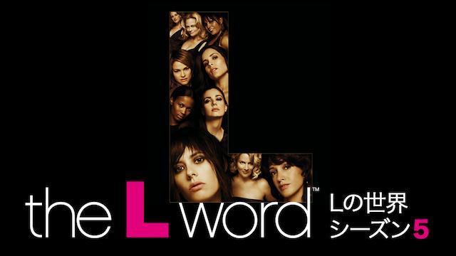 Lの世界 シーズン5