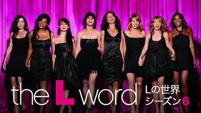 Lの世界 シーズン6