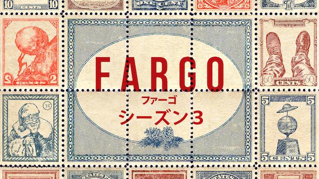 ファーゴ シーズン3