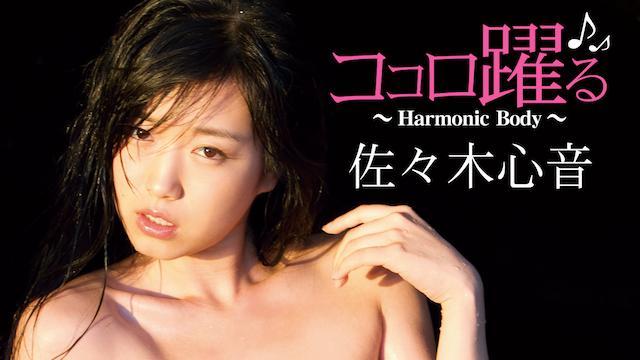 佐々木心音『ココロ躍る~Harmonic Body~』