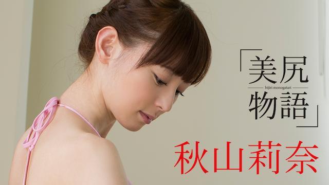 秋山莉奈『美尻物語』