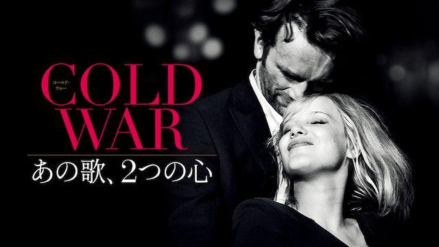 COLD WAR あの歌、2つの心
