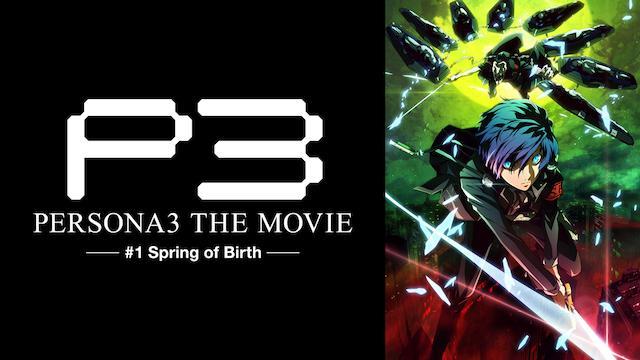 劇場版「ペルソナ3」 #1 Spring of Birth
