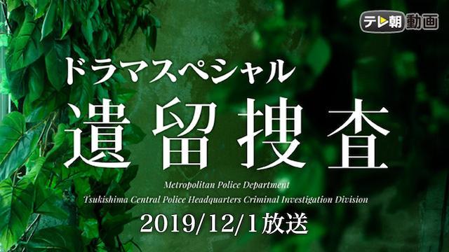 遺留捜査 新作スペシャル2(2019年12月1日放送)