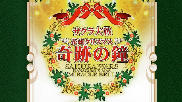 サクラ大戦 花組クリスマス 奇跡の鐘コンサート