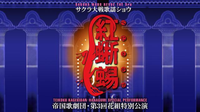 サクラ大戦 歌謡ショウ 帝国歌劇団・第3回花組特別公演「紅蜥蜴」
