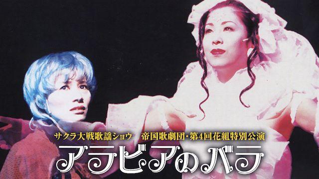 サクラ大戦 歌謡ショウ 帝国歌劇団・第4回花組特別公演「アラビアのバラ」