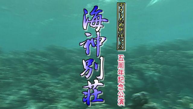 サクラ大戦 歌謡ショウ 五周年記念公演「海神別荘」