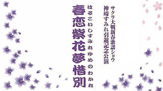サクラ大戦 新春歌謡ショウ 神崎すみれ引退記念公演「春恋紫花夢惜別」