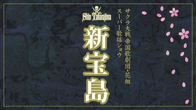 サクラ大戦 帝国歌劇団・花組 スーパー歌謡ショウ「新宝島」