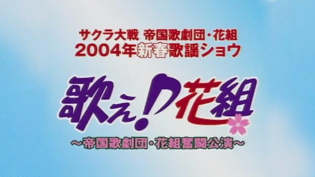 サクラ大戦 帝国歌劇団・花組 2004年新春歌謡ショウ「歌え♪花組」