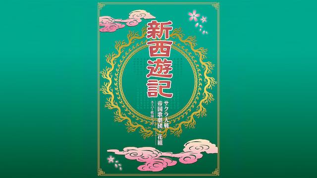 サクラ大戦 帝国歌劇団・花組 スーパー歌謡ショウ「新西遊記」
