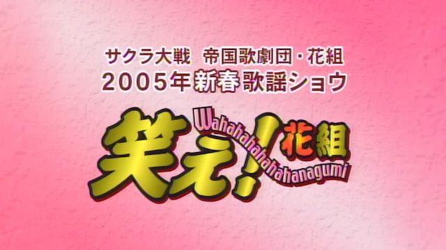 サクラ大戦 帝国歌劇団・花組 2005年新春歌謡ショウ「笑え!花組」