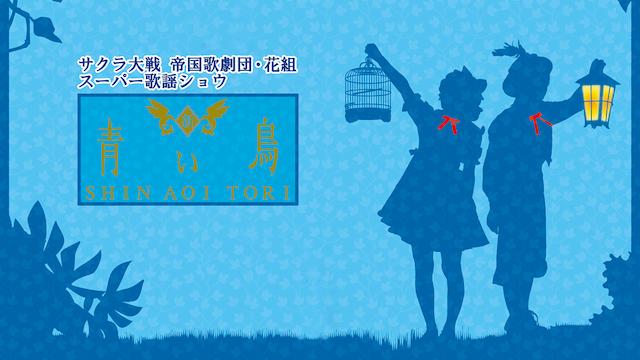 サクラ大戦 帝国歌劇団・花組 スーパー歌謡ショウ「新・青い鳥」