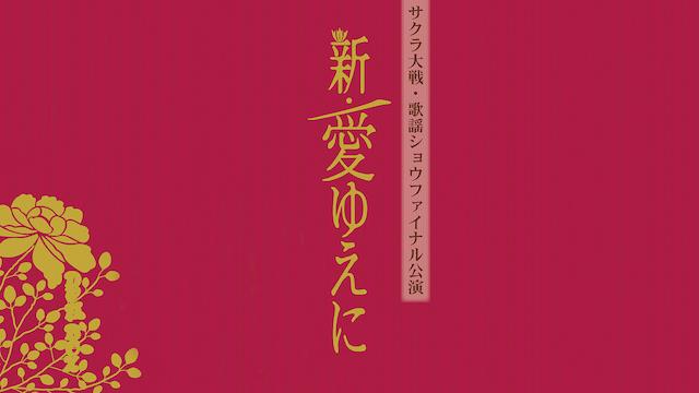 サクラ大戦 帝国歌劇団・花組 歌謡ショウファイナル公演「新・愛ゆえに」