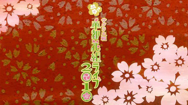サクラ大戦 帝都花組ライブ2010