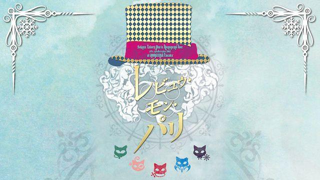 サクラ大戦 巴里花組ライブ2012 〜レビュウ・モン・パリ〜