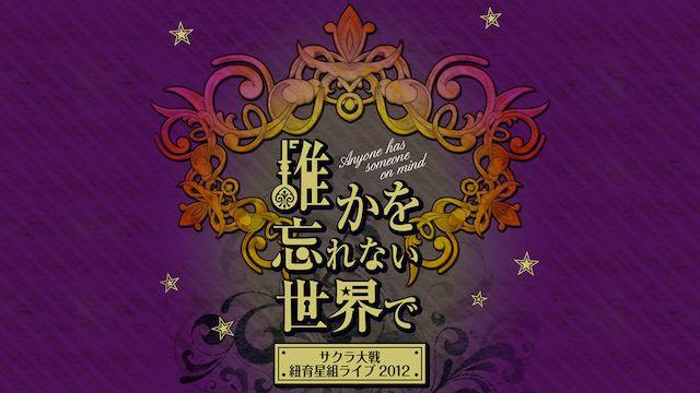 サクラ大戦 紐育星組ライブ2012 〜誰かを忘れない世界で〜