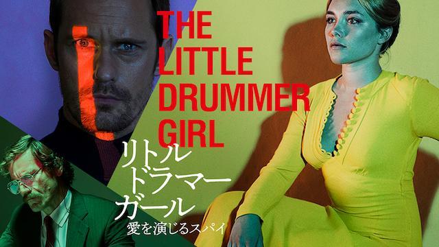 リトル・ドラマー・ガール 愛を演じるスパイ
