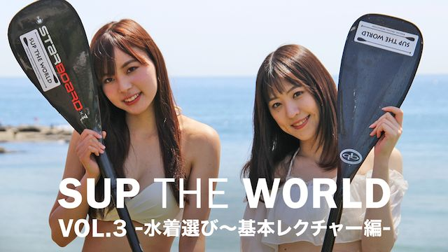 SUP THE WORLD VOL.3 -水着選び〜基本レクチャー編-