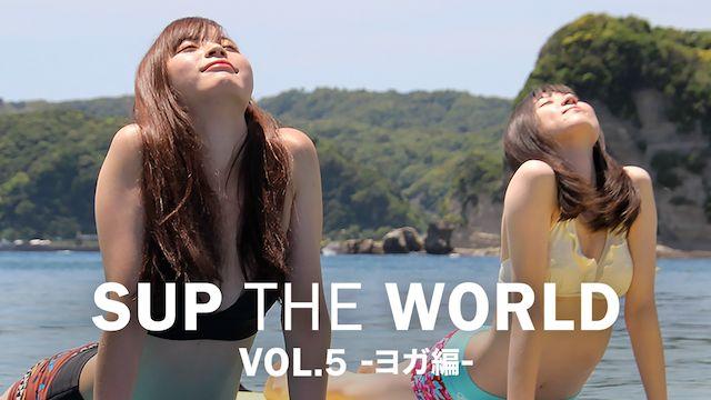 SUP THE WORLD VOL.5 -ヨガ編-